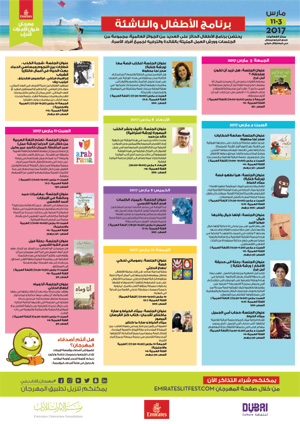 children-programme
